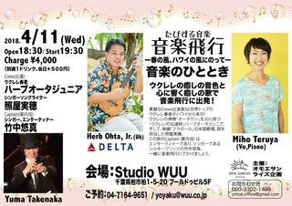 041118_studio-wuu.jpg