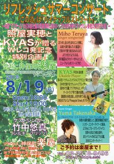 0819_rakuya-live-jinbocho.jpg