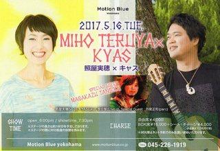 2017.5.16照屋実穂×KYASモーションブルー横浜.jpg