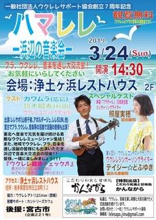 2019.3.24宮古イベント.jpg