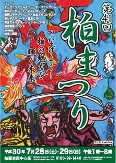 kashiwa-maturi-image.jpg